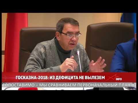 Госказна-2018: из дефицита не вылезем