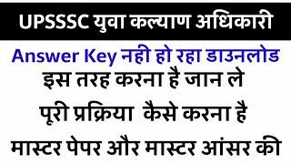 UPSSSC युवा कल्याण ,answer key कैसे करना है डाउनलोड , master paper , master answer key ,पूरी जानकारी