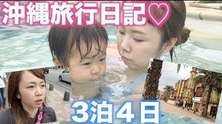あやなんまったり沖縄Vlog♡♡