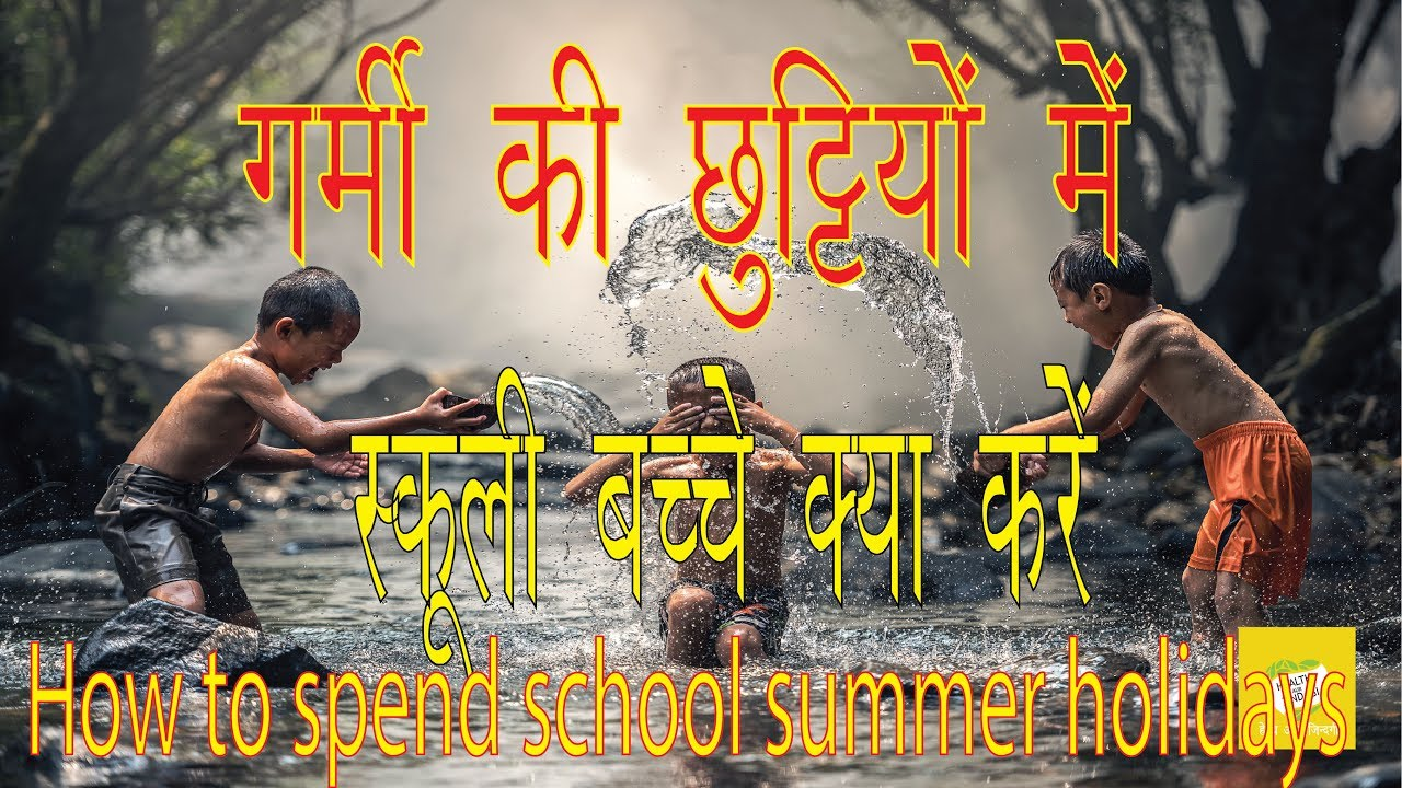 garmi ki chutti par nibandh hindi essay writing likhne ke ideas  garmi ki chutti par nibandh hindi essay writing likhne ke ideas 🏊🎨 how to spend summer holidays