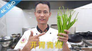 """厨师长教你:""""开胃青椒""""的家常做法,味道鲜辣香醇,特别适合夏天没有胃口的同学"""