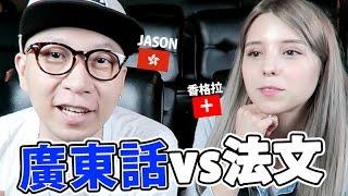 廣東話vs法文急口令 w/ 香格拉 Shangrila