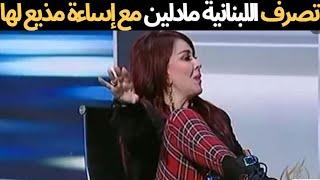 شاهد تصرف اللبنانية مادلين طبر مع مذيع مصري أساء ليها على الهواء مباشرة