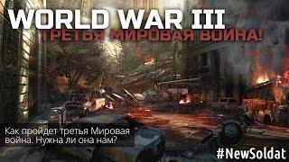 Как пройдет третья Мировая война / World War III