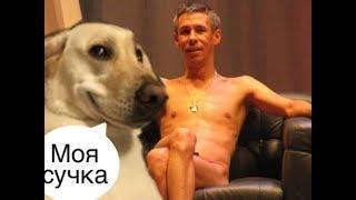 Панин с собакой без цензуры