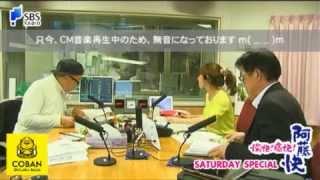 2015/04/11のSBSラジオ「愉快!痛快!阿藤快!」 阿藤快と愉快な仲間...