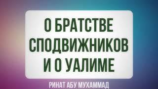 399. О братстве сподвижников и о уалиме