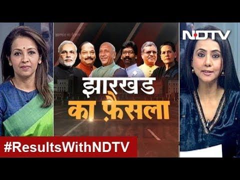 Jharkhand विधानसभा चुनावों में किसके सिर सजेगा जीत का ताज, फैसला आज