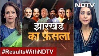 Jharkhand Election Results: BJP ने स्वीकारी हार, JMM-Congress गठबंधन सरकार बनाने के करीब