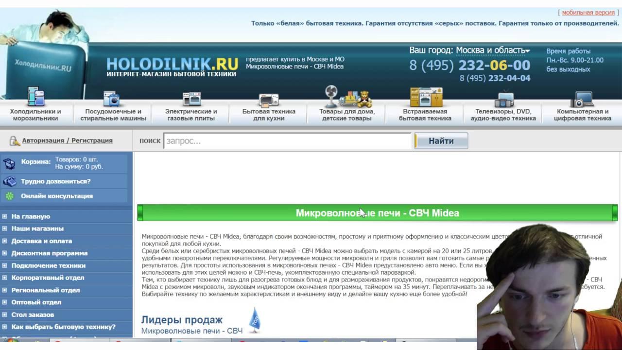 Холодильник $ holodilnik.ru отзыв на интернет-магазин - YouTube