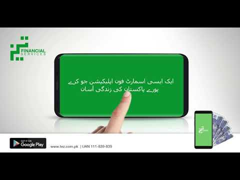Tez Financial Services | Fori Loan Haasil Karein - Apps on Google Play