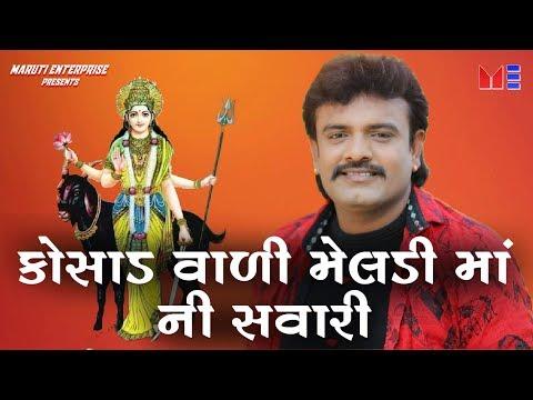 Rakesh Barot New Song| Navratri Special | Kosad Vali Meldi Maa Ni Savari | Maruti Enterprise