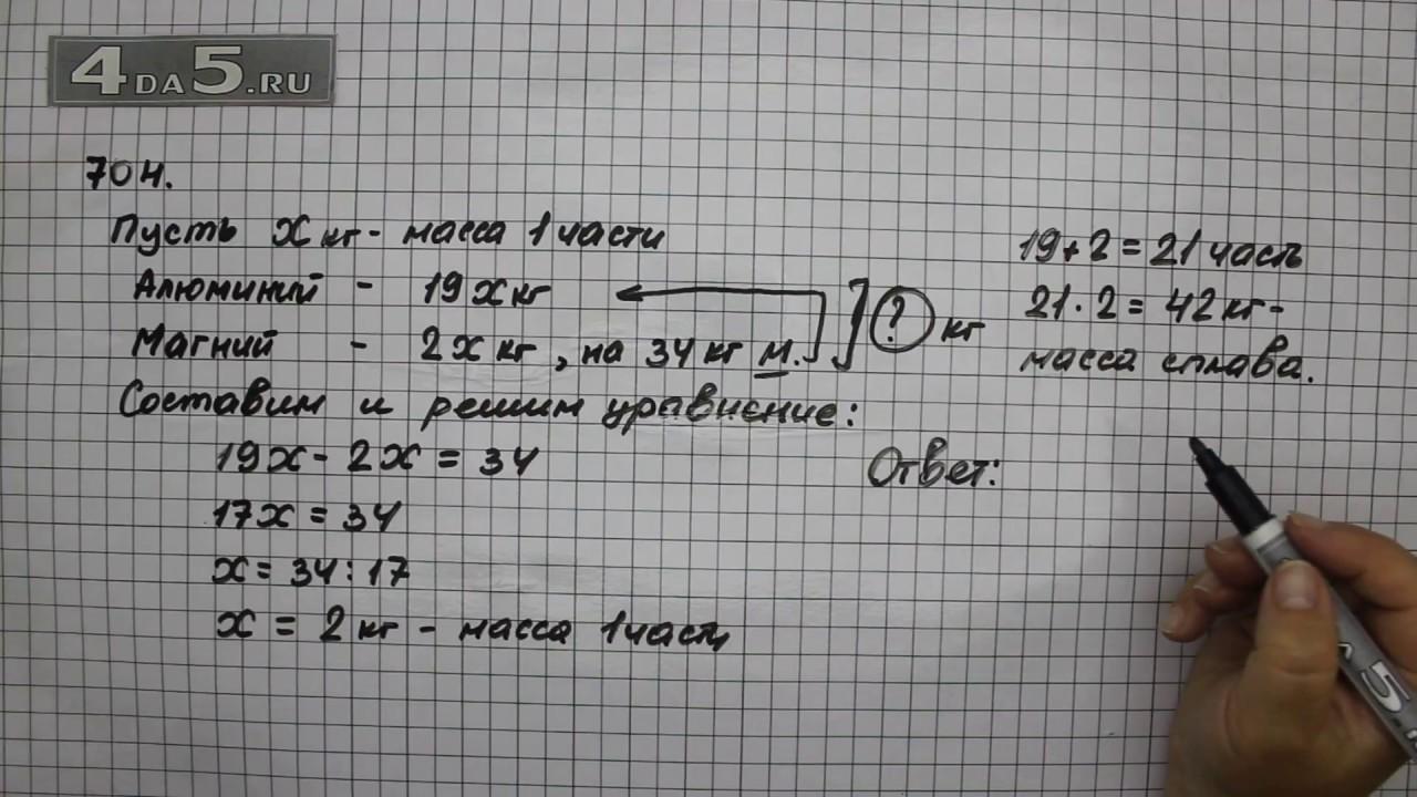 Решение задачи номер 704 по математике решения ситуационных задач здоровому образу жизни