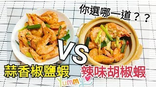 Albee三寶媽咪來上菜│蒜香椒鹽蝦VS辣味胡椒蝦│蝦蝦料理EP30