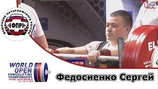 Федосиенко Сергей  Чемпионат Мира по пауэрлифтингу 2017