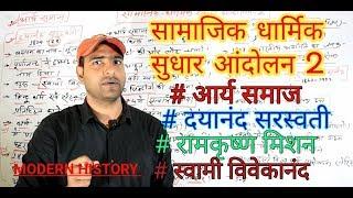 सामाजिक धार्मिक सुधार आंदोलन 2