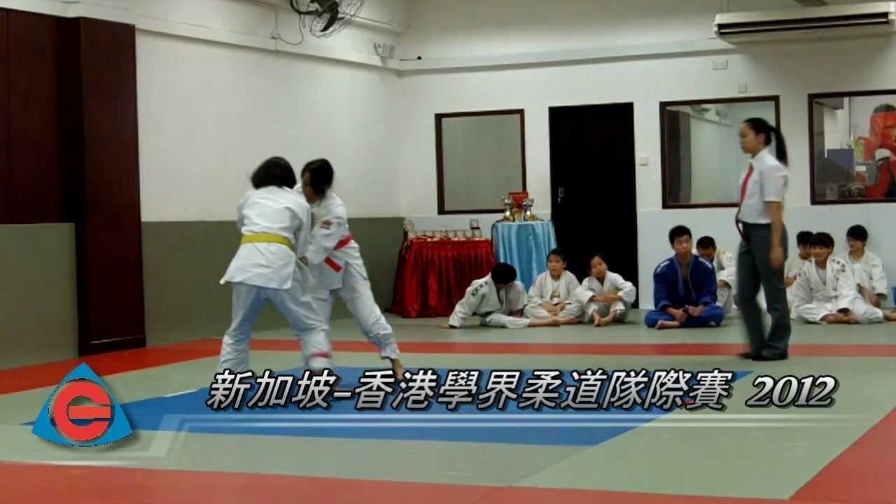 新加坡-香港學界柔道隊際賽 2012 女子組 10 - YouTube