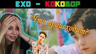 РЕАКЦИЯ НА КЛИП EXO - KOKOBOP | K-POP