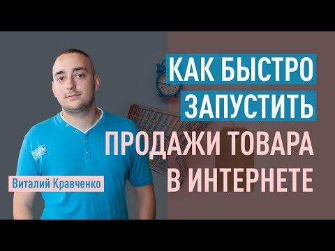 Как быстро запустить продажи товара в интернете. Виды товаров и их реклама. Виталий Кравченко
