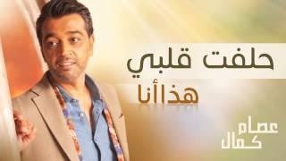 عصام كمال - حلفت قلبي (النسخة الأصلية) | 2005