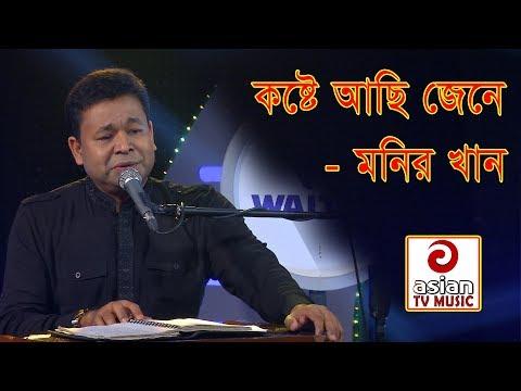 কষ্টে আছি জেনে - মনির খান   Koste Achi Jene By Monir khan   Asian TV Music   Folk Song By Monir khan