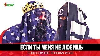 «ЕСЛИ ТЫ МЕНЯ НЕ ЛЮБИШЬ» голосом BIG RUSSIAN BOSS [Закажи Козырного #2]