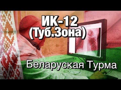 ИК-12 ( Туб. Зона)