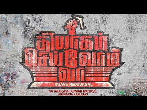 Thiyagam Seivom Vaa - Official Lyric Video   G V Prakash Kumar, Arunraja Kamaraj