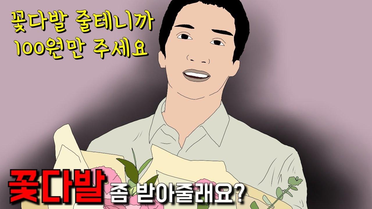 꽃다발 주는 남자를 절대 조심해야하는 이유