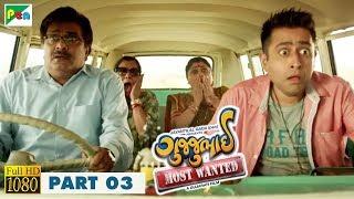 Gujjubhai Most Wanted Full Movie | 1080p | Siddharth Randeria, Jimit Trivedi | Comedy Film | Part 3