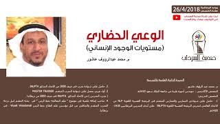 الوعي الحضاري .. محمد عبدالرؤوف عاشور