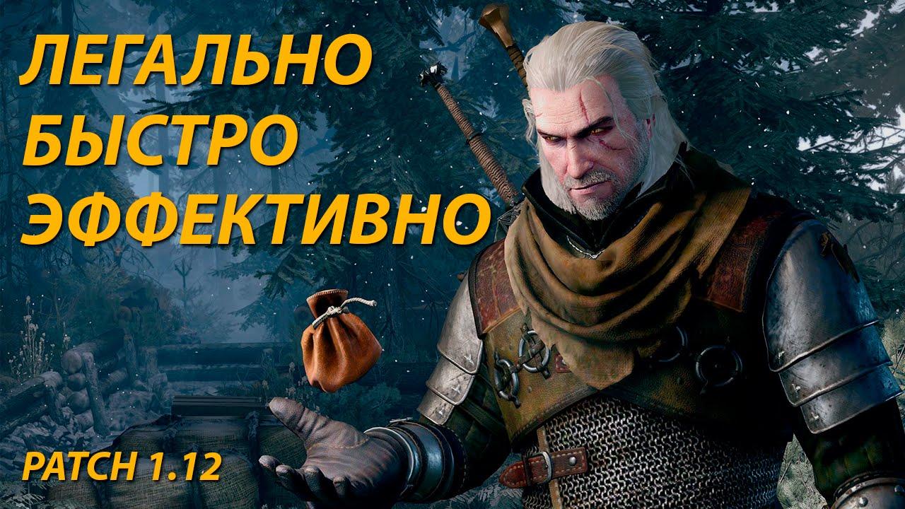 ведьмак 3 дикая охота как заработать много денег в последней версии игры