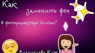 КАК ЗАМЕНИТЬ ФОН В ФОТОРЕДАКТОРЕ