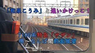 「和泉こうみ」と追いかけっこ!7100系特急「サザン」堺~なんば間前面展望