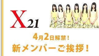 【X21】新メンバー...