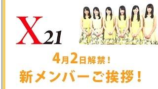 【X21】新メンバーご挨拶