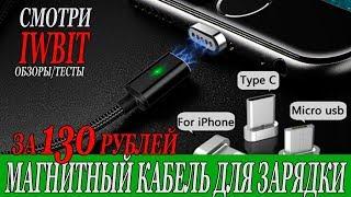 Магнитный USB кабель для зарядки. Iphone, смартфон, планшет. Обзор