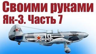 Самолеты из потолочки. Истребитель Як-3. 7 часть | Хобби Остров.рф