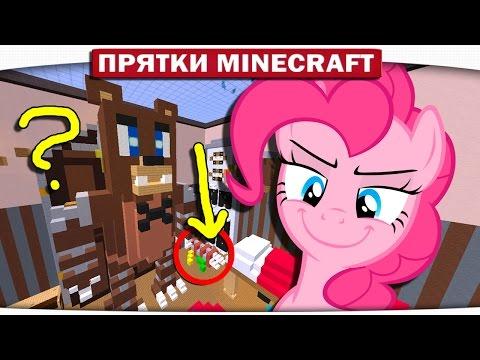 Поняшки и БАРАШЕК из FNAF - My Little Pony Minecraft