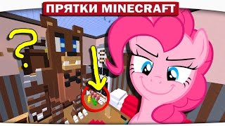 ХИТРЮГА и БАРАШЕК - My Little Pony Minecraft