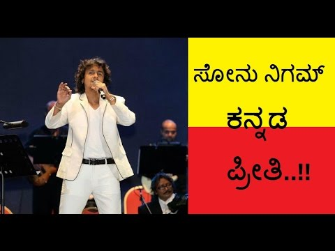 Sonu Nigam's Love and Respect Towards Kannada |...