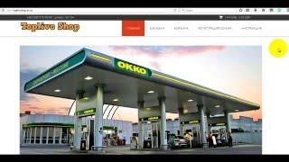 видео купить топливо