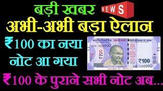 100 Rupees New Note 2018-2019 | 100 रुपये का नया नोट | ₹100 Rs New Note Image Value India