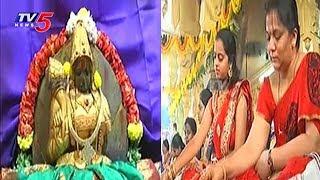 తెలుగు రాష్ట్రాల్లో వరలక్ష్మి వ్రతం సందడి   Varalakshmi Vratam 2017   TV5 News