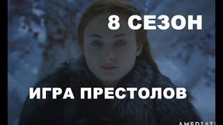 Игра престолов 8 сезон - Дата выхода, анонс, содержание