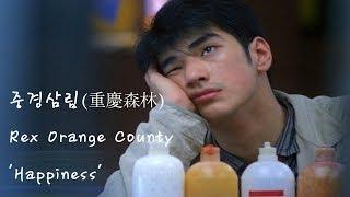 Gambar cover [음알못] Rex Orange County - Happiness (중경삼림 1994) 노래추천/가사해석