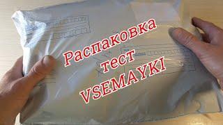 Распаковка обзор тест ЧЕСТНЫЙ обзор на ТОВАРЫ Vsemayki. Vsemayki ОбзорпокупкиVsemaykiВсемайки.