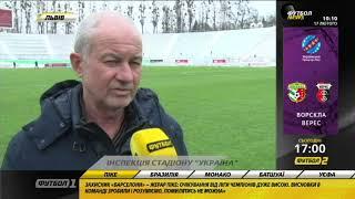 """Инспекция стадиона """"Украина"""""""