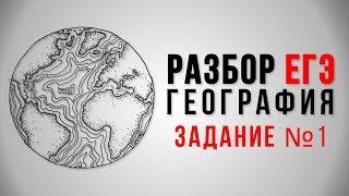 Подготовка к ЕГЭ по географии 2018, задание 1