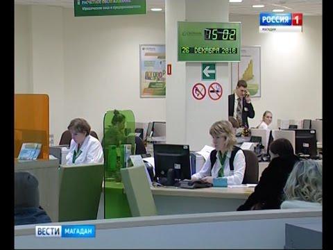 Офис Сбербанка на Парковой 24 закрывается